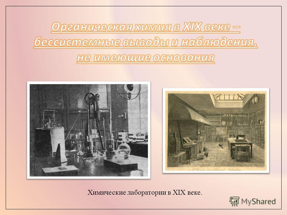 х Химические лаборатории в XIX веке.