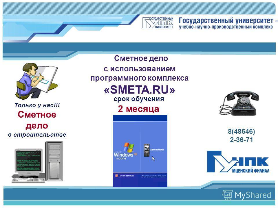 Только у нас!!! Сметное дело в строительстве 8(48646) 2-36-71 Сметное дело с использованием программного комплекса «SMETA.RU» срок обучения 2 месяца