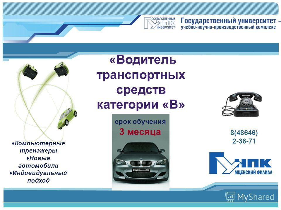 Компьютерные тренажеры Новые автомобили Индивидуальный подход 8(48646) 2-36-71 «Водитель транспортных средств категории «В» срок обучения 3 месяца