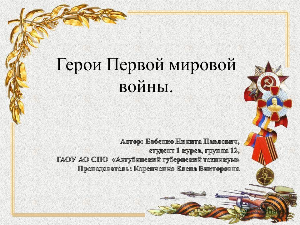 Герои Первой мировой войны.