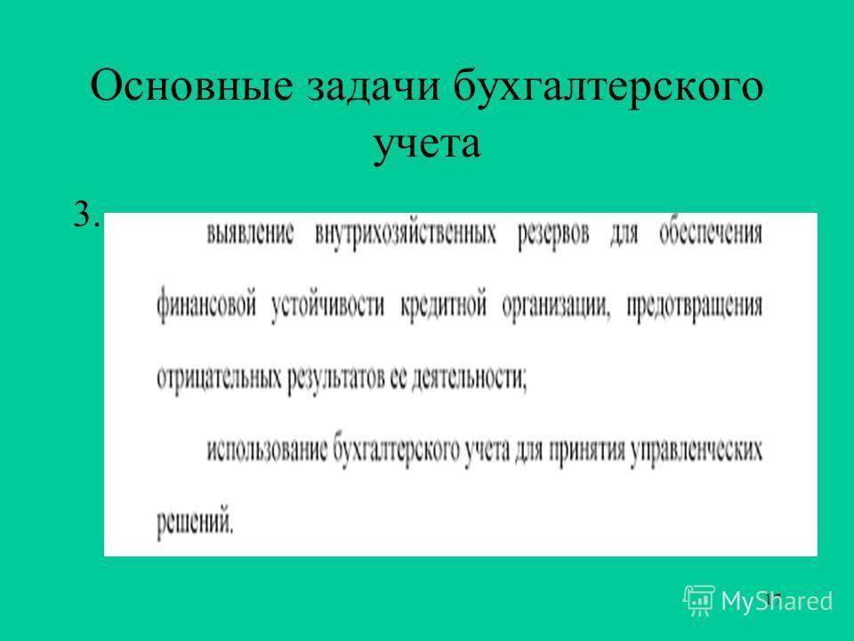 Основные задачи бухгалтерского учета 2. 16