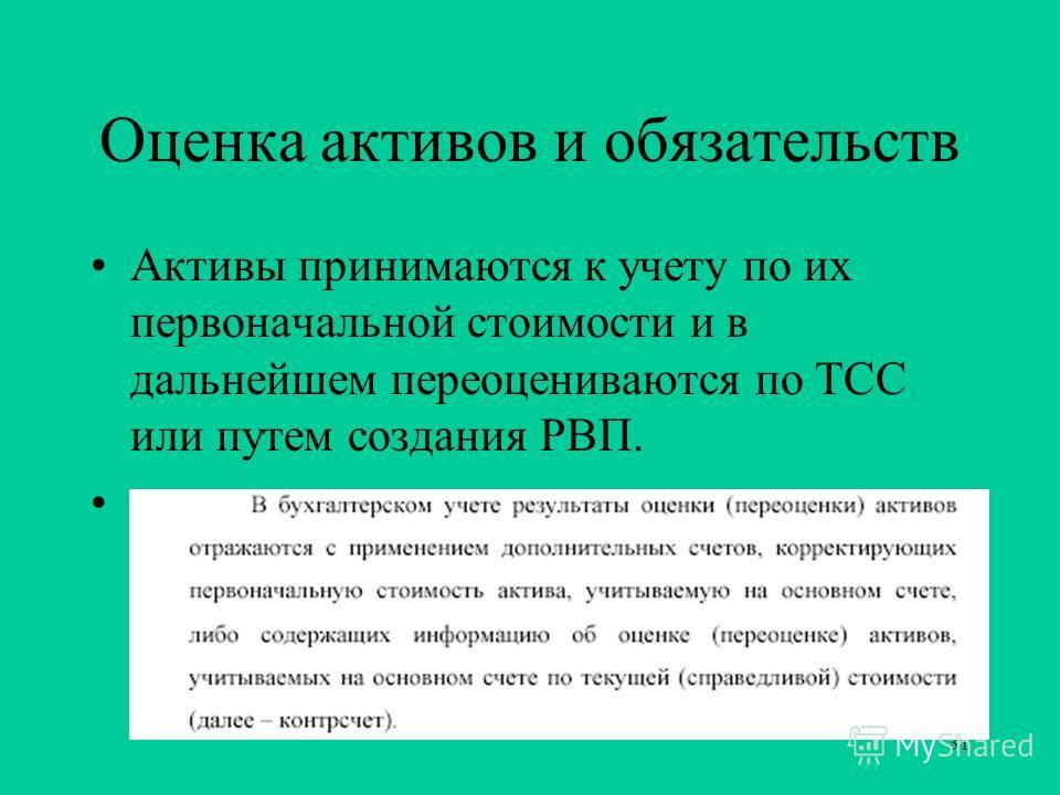 Принцип консолидации 30 Предполагает получение консолидированной отчетности банка с включением в нее данных о деятельности всех его филиалов и представительств