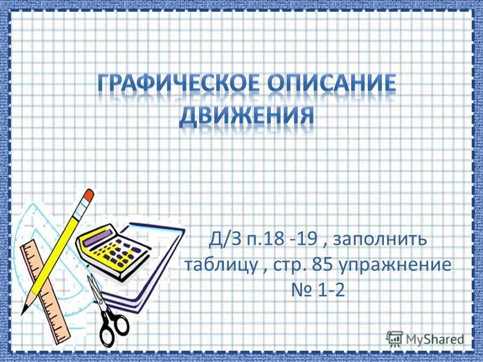 Д/З п.18 -19, заполнить таблицу, стр. 85 упражнение 1-2