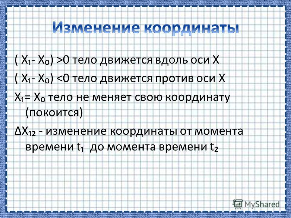 ( Х- Х) >0 тело движется вдоль оси Х ( Х- Х)