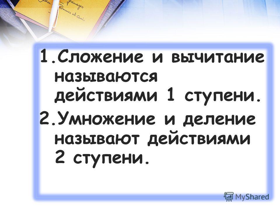 2. Какого числа не достает? 9 9 1 17 ? ? 6 14 3 3 2 4 Ответ: 10 (сумму чисел «ног» делим на 2, т.е. (14+6):2=10)