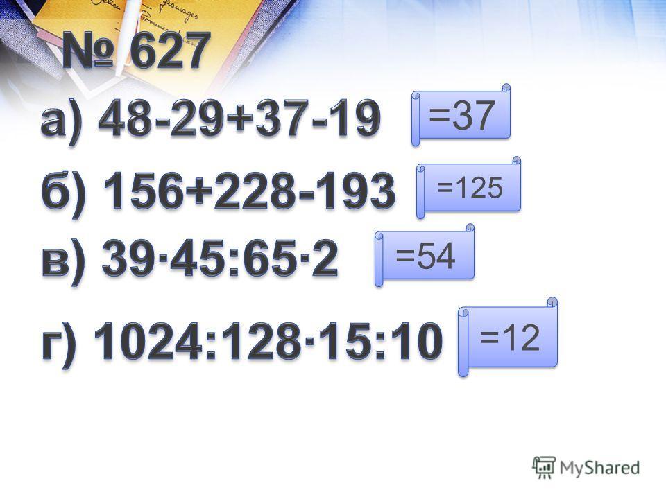 Порядок выполнения действий при нахождении значений выражений определятся следующими правилами: 1. Если нет скобок: 1)8 – 3 + 4 +2 – 6 + 5=0 2)8 3 : 4 : 2 6 5 = 90 слева направо 3)8 – 3 4 : 2 + 6 5 =32 II I слева направо 2. Если есть скобки: (II I )