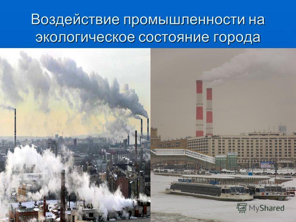 Воздействие промышленности на экологическое состояние города
