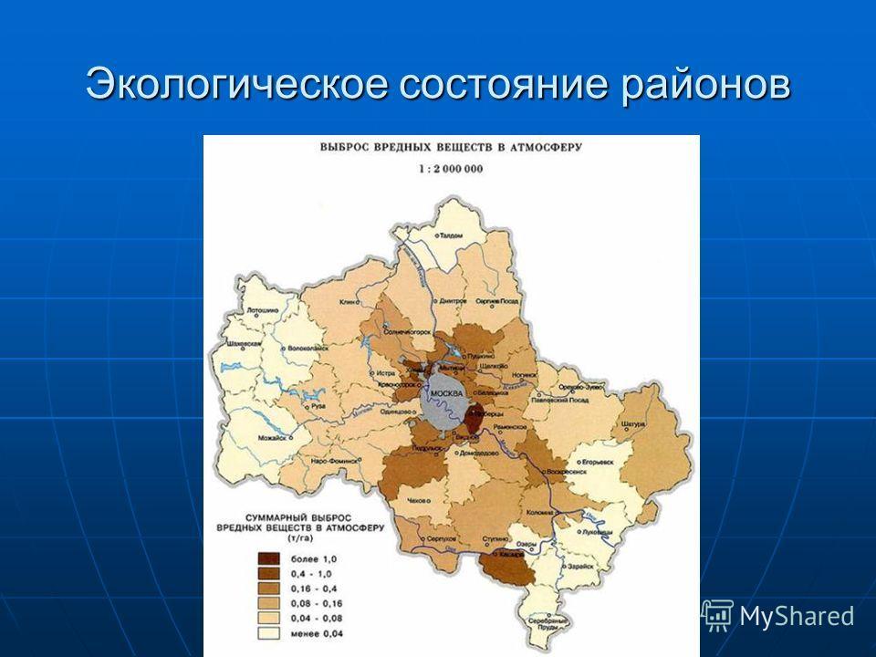 Экологическое состояние районов