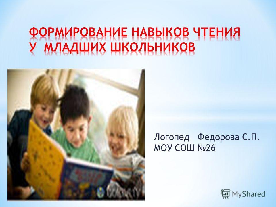 Логопед Федорова С.П. МОУ СОШ 26