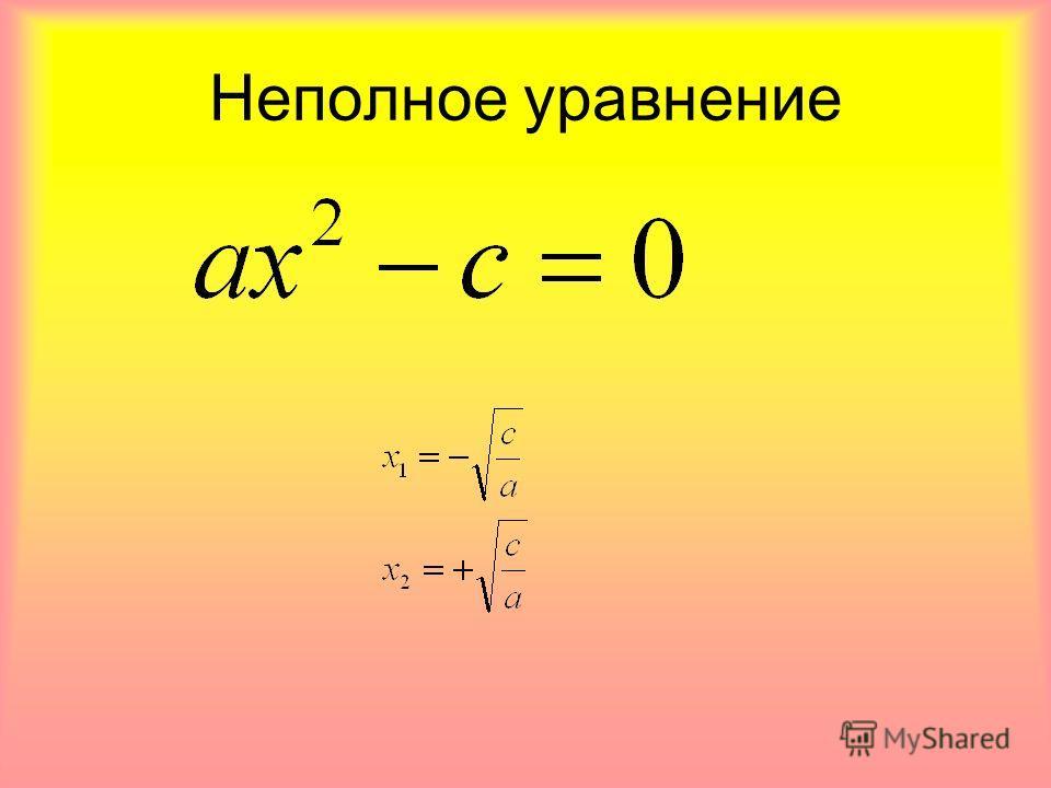 Неполное уравнение