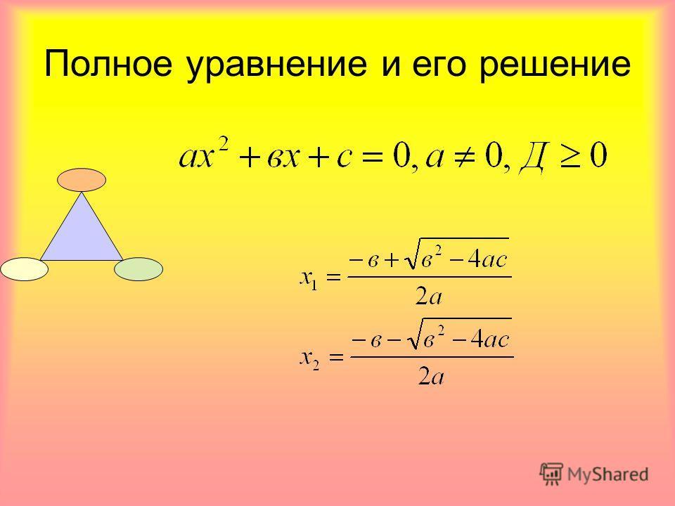 Полное уравнение и его решение