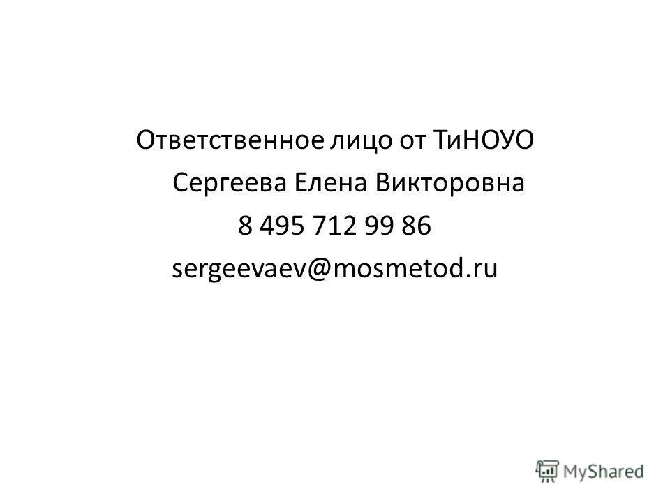 Ответственное лицо от ТиНОУО Сергеева Елена Викторовна 8 495 712 99 86 sergeevaev@mosmetod.ru