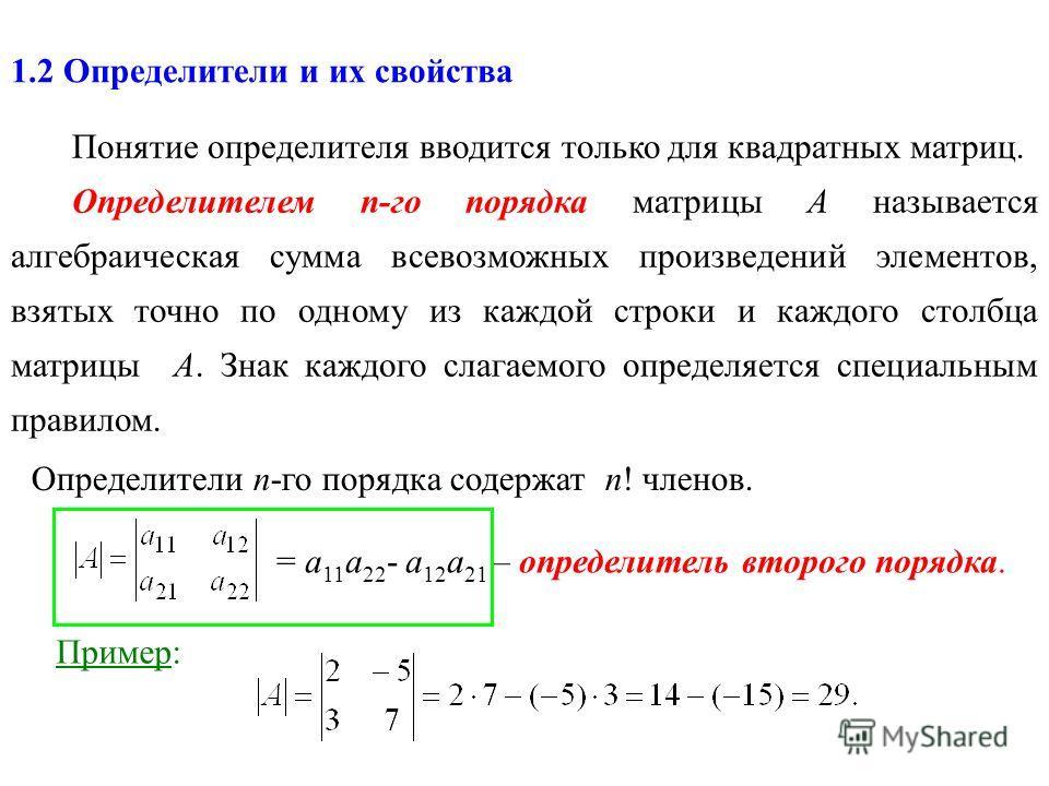 1.2 Определители и их свойства Понятие определителя вводится только для квадратных матриц. Определителем n-го порядка матрицы А называется алгебраическая сумма всевозможных произведений элементов, взятых точно по одному из каждой строки и каждого сто
