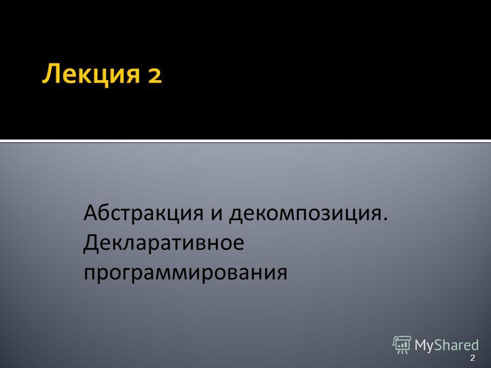 2 Лекция 2 Абстракция и декомпозиция. Декларативное программирования