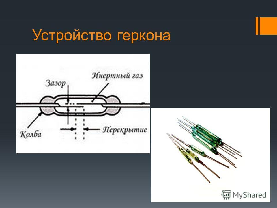 Устройство геркона