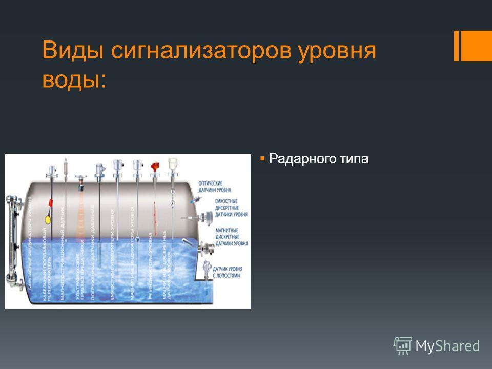 Виды сигнализаторов уровня воды: Радарного типа