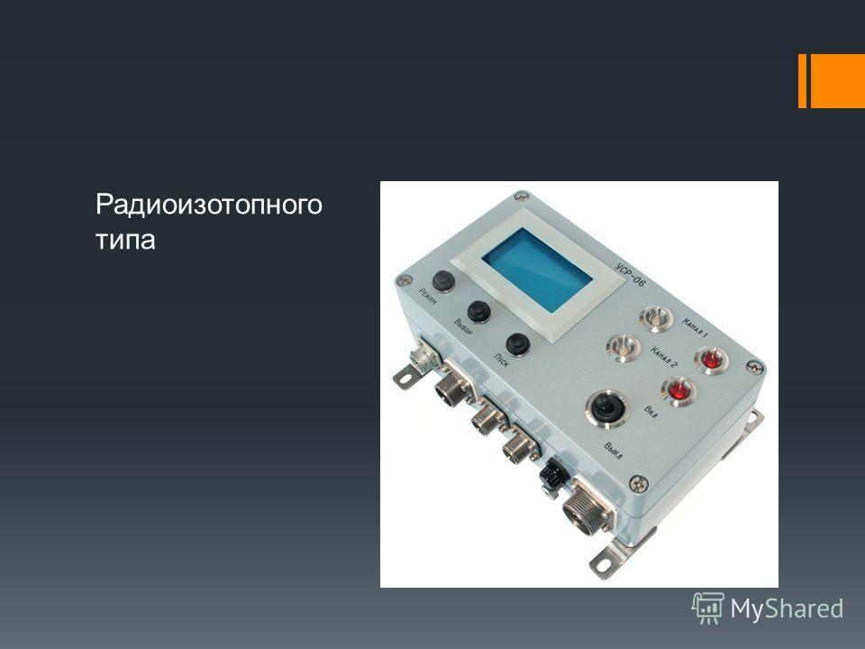 Радиоизотопного типа