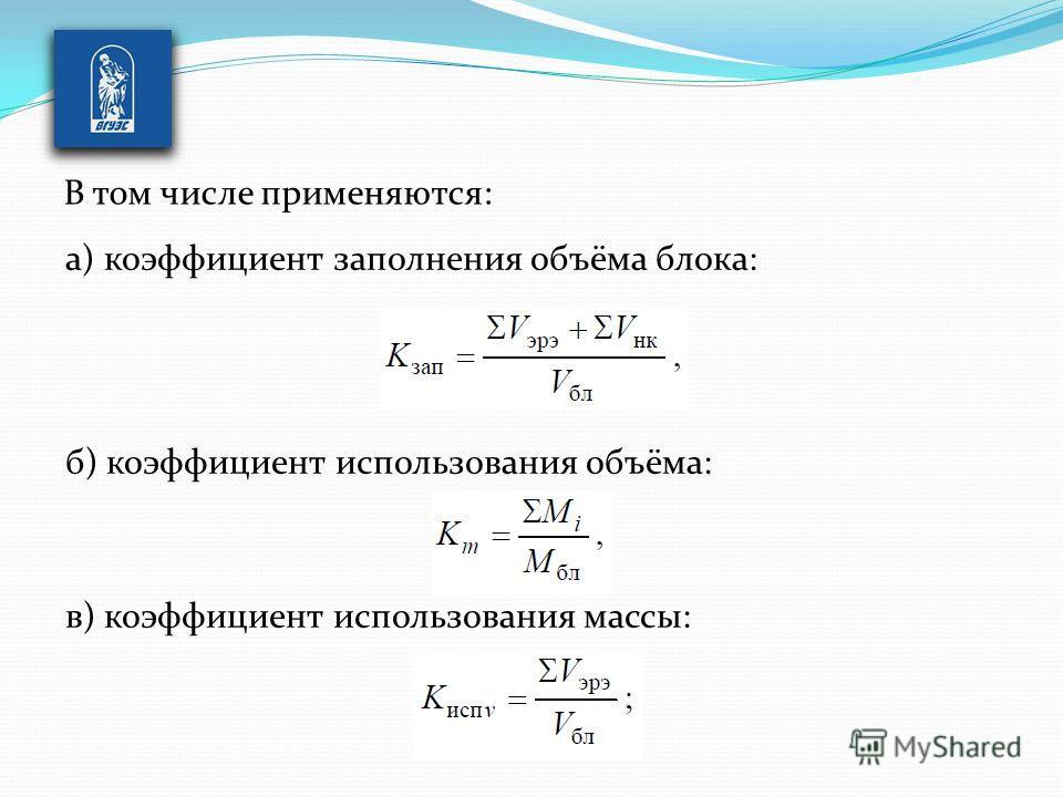 В том числе применяются: а) коэффициент заполнения объёма блока: б) коэффициент использования объёма: в) коэффициент использования массы: