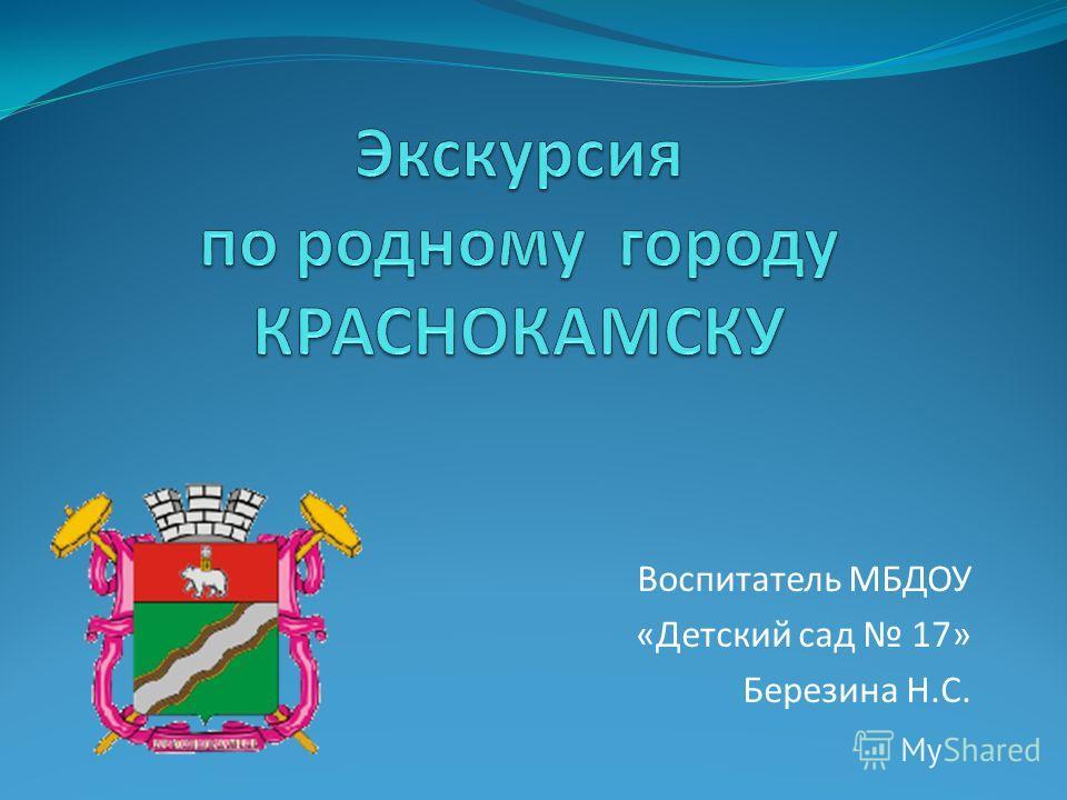 Воспитатель МБДОУ «Детский сад 17» Березина Н.С.