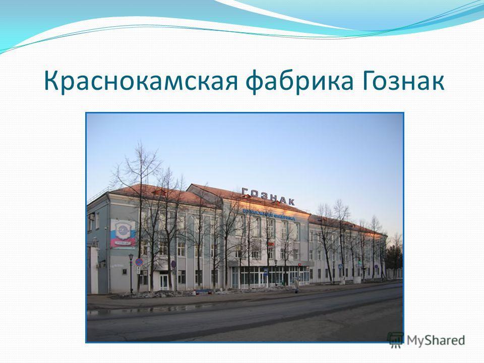 Краснокамская фабрика Гознак