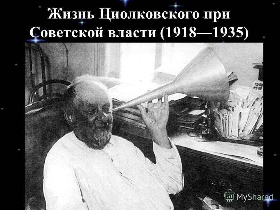 Жизнь Циолковского при Советской власти (19181935)
