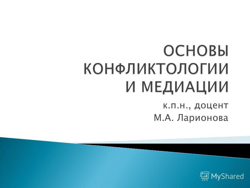 к.п.н., доцент М.А. Ларионова