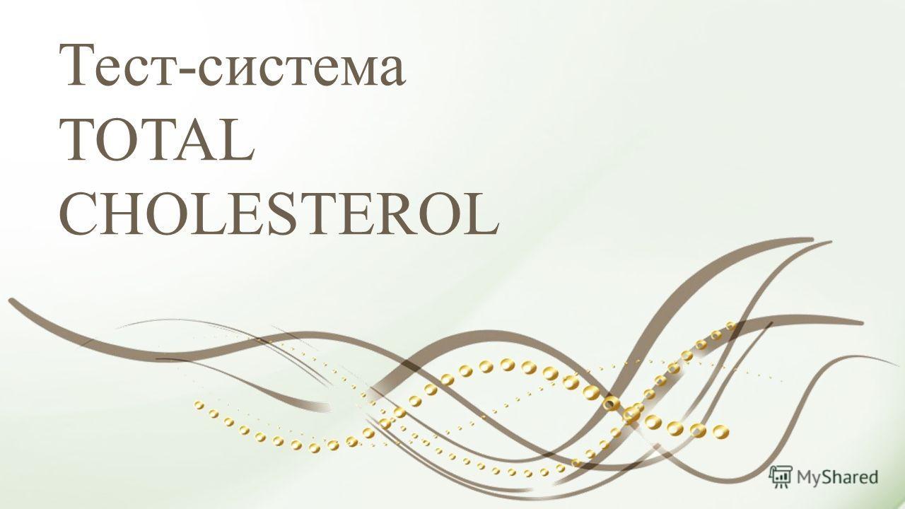 Тест-система TOTAL CHOLESTEROL