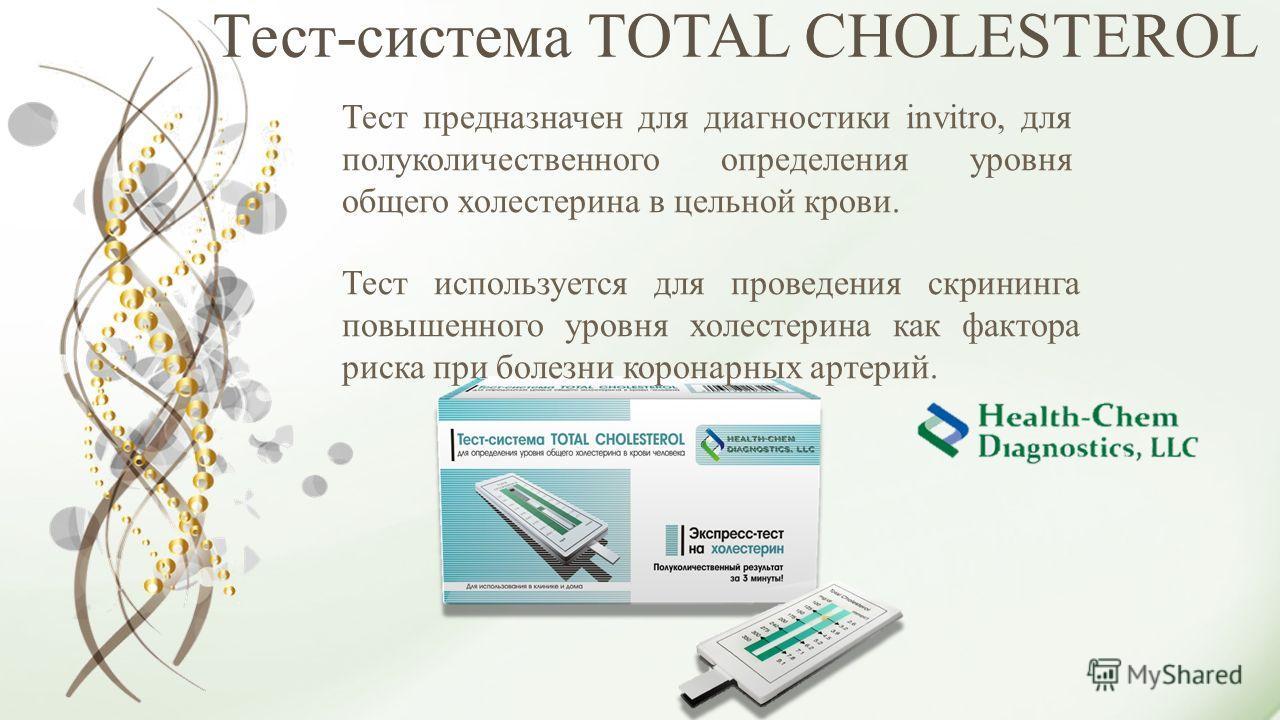 Состав крови при анализе на холестерин