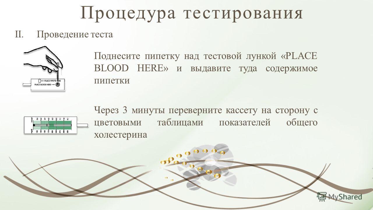 определение холестерина в сыворотке крови ферментативным методом