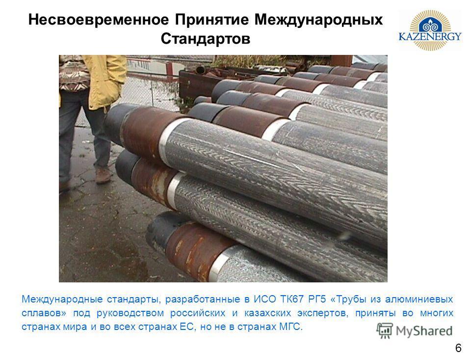 6 Несвоевременное Принятие Международных Стандартов Международные стандарты, разработанные в ИСО ТК67 РГ5 «Трубы из алюминиевых сплавов» под руководством российских и казахских экспертов, приняты во многих странах мира и во всех странах ЕС, но не в с