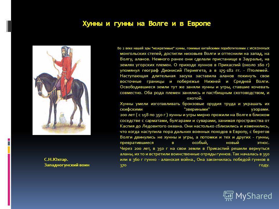 Хунны и гунны на Волге и в Европе Во 2 веке нашей эры