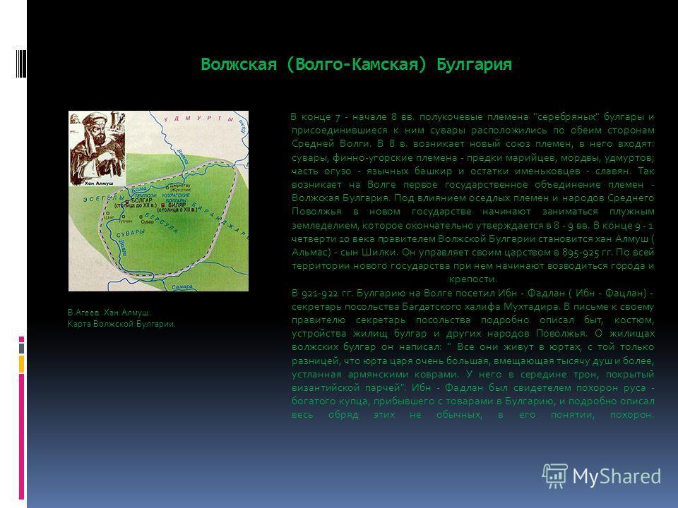 Волжская (Волго-Камская) Булгария В.Агеев. Хан Алмуш. Карта Волжской Булгарии. В конце 7 - начале 8 вв. полукочевые племена
