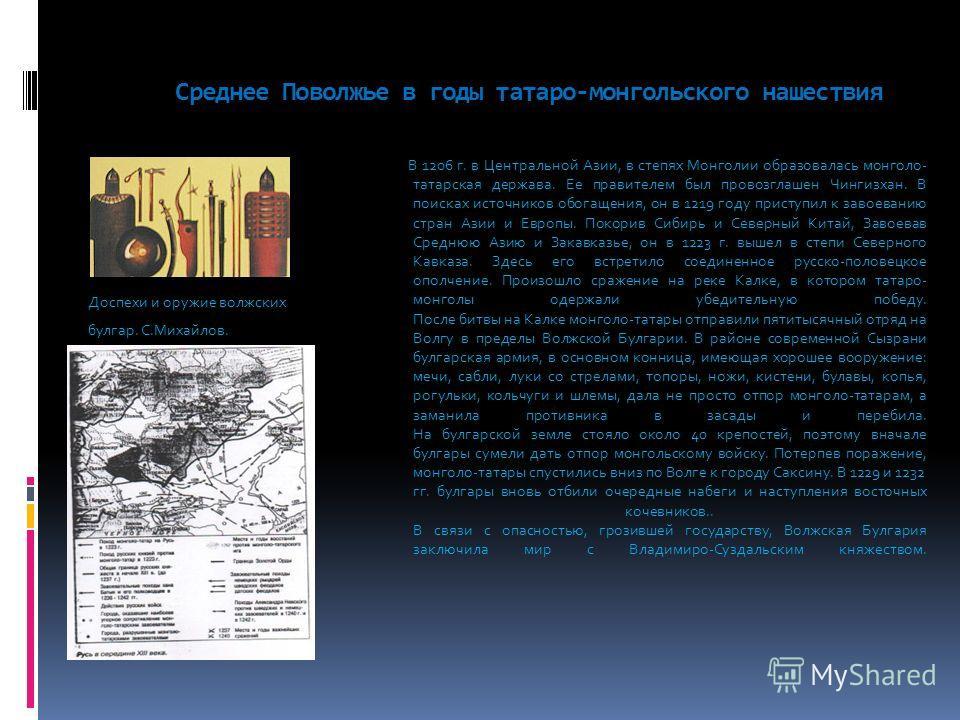 Среднее Поволжье в годы татаро-монгпольского нашествия Доспехи и оружие волжских булгар. С.Михайлов. В 1206 г. в Центральной Азии, в степях Монголии образовалась монголо- татарская держава. Ее правителем был провозглашен Чингизхан. В поисках источник