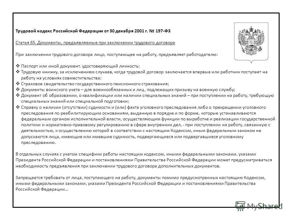 Трудовой кодекс Российской Федерации от 30 декабря 2001 г. 197-ФЗ Статья 65. Документы, предъявляемые при заключении трудового договора При заключении трудового договора лицо, поступающее на работу, предъявляет работодателю: Паспорт или иной документ