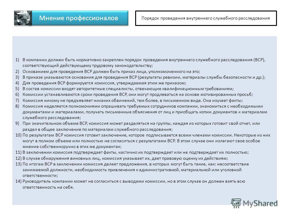Порядок проведения внутреннего служебного расследования 1)В компании должен быть нормативно закреплен порядок проведения внутреннего служебного расследования (ВСР), соответствующий действующему трудовому законодательству; 2)Основанием для проведения