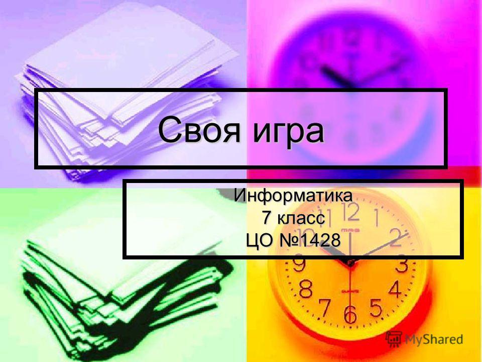 Своя игра Информатика 7 класс ЦО 1428