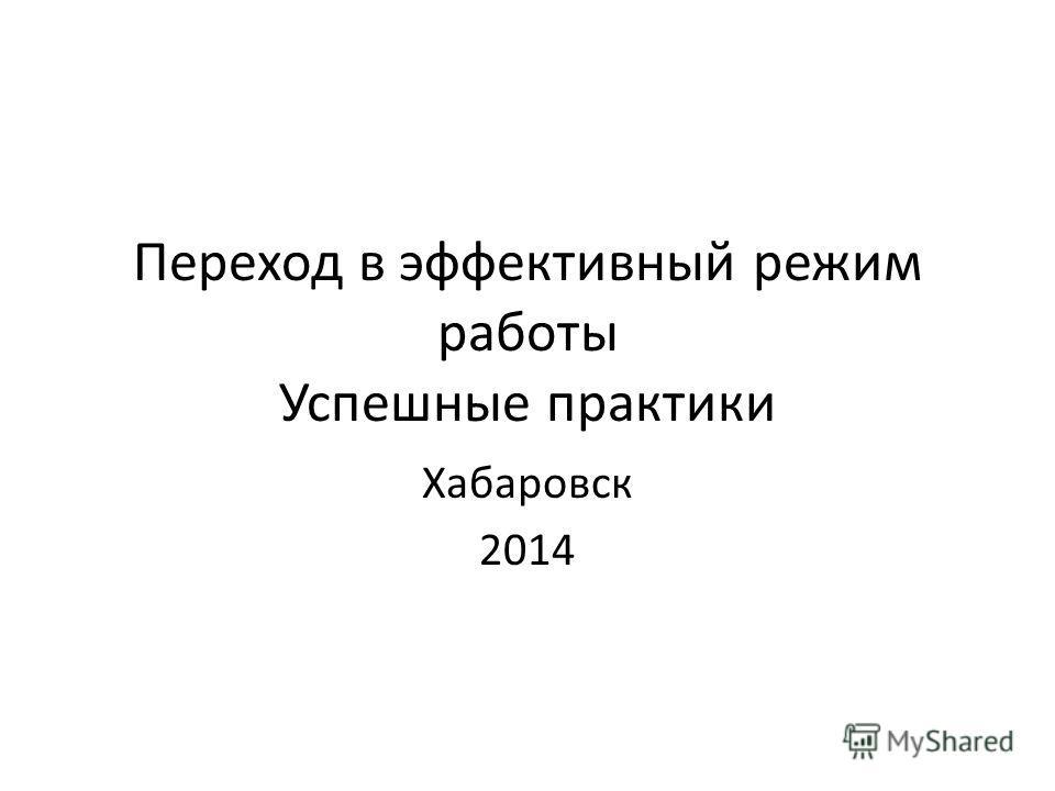 Переход в эффективный режим работы Успешные практики Хабаровск 2014