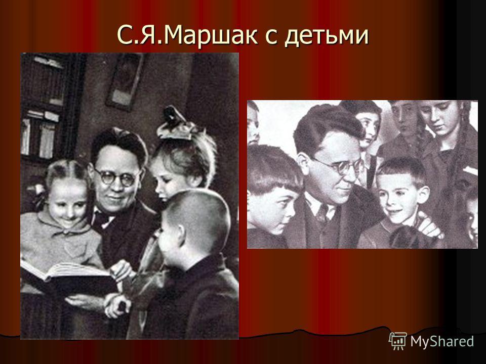 С.Я.Маршак с детьми
