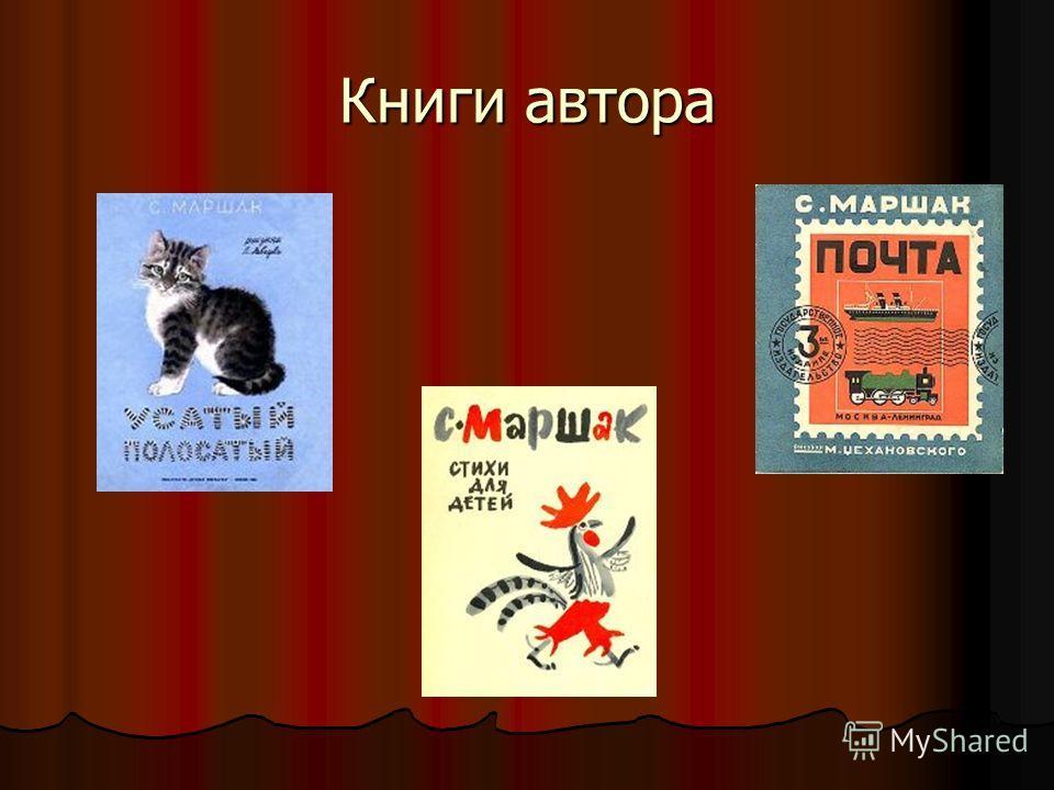 Книги автора