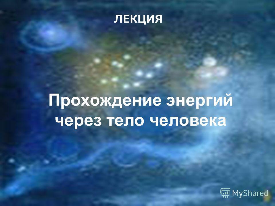 Доклад Кулаковой М.А. Прохождение энергий через тело человека ЛЕКЦИЯ