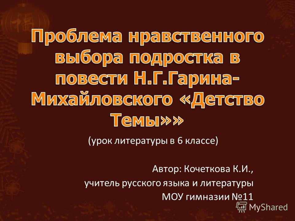(урок литературы в 6 классе) Автор: Кочеткова К.И., учитель русского языка и литературы МОУ гимназии 11