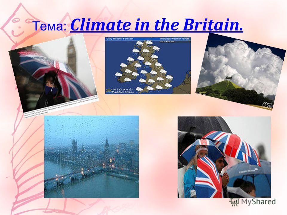 Тема: Climate in the Britain.