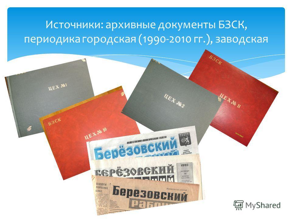 Источники: архивные документы БЗСК, периодика городская (1990-2010 гг.), заводская