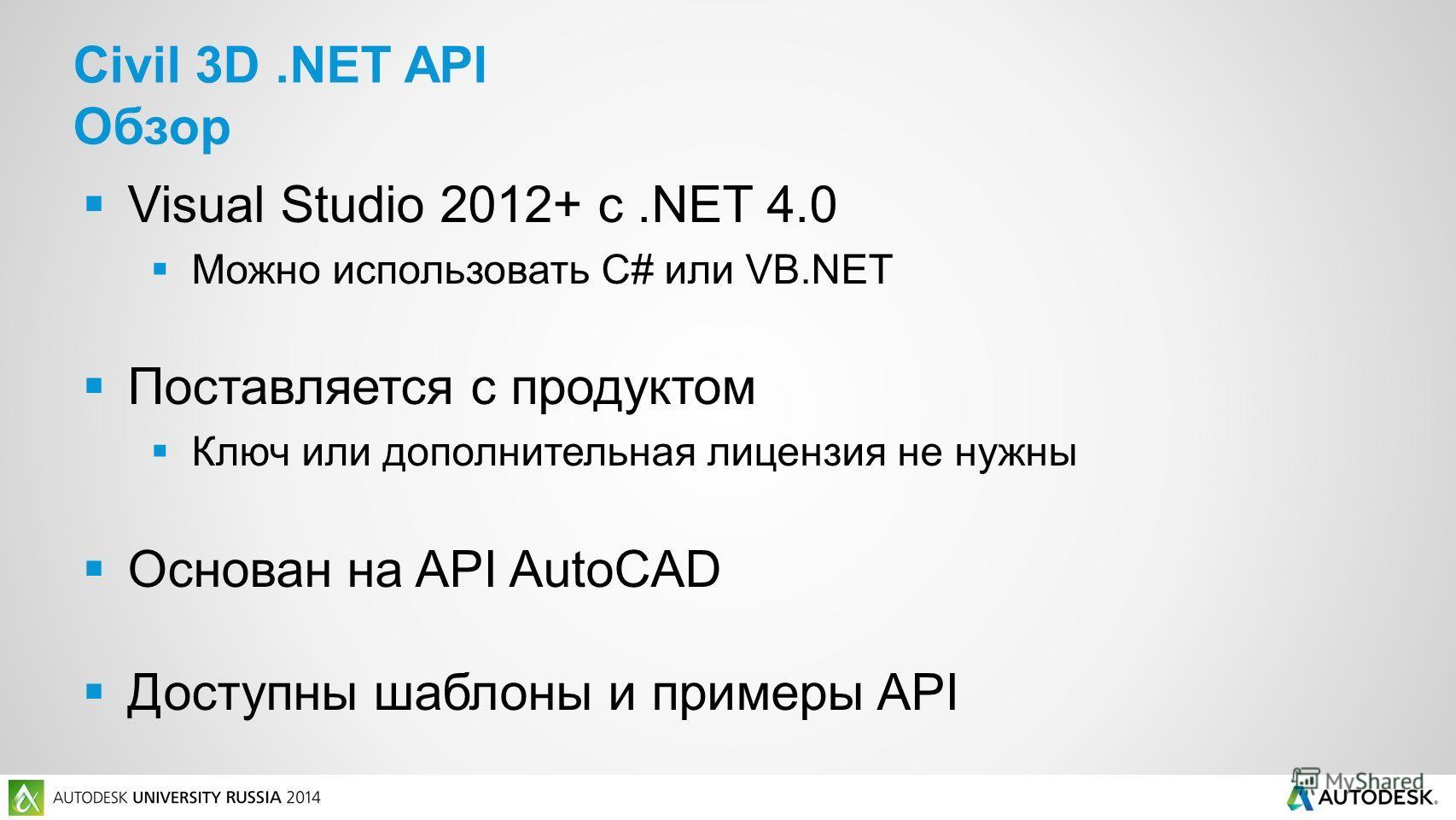 Visual Studio 2012+ с.NET 4.0 Можно использовать C# или VB.NET Поставляется с продуктом Ключ или дополнительная лицензия не нужны Основан на API AutoCAD Доступны шаблоны и примеры API Civil 3D.NET API Обзор