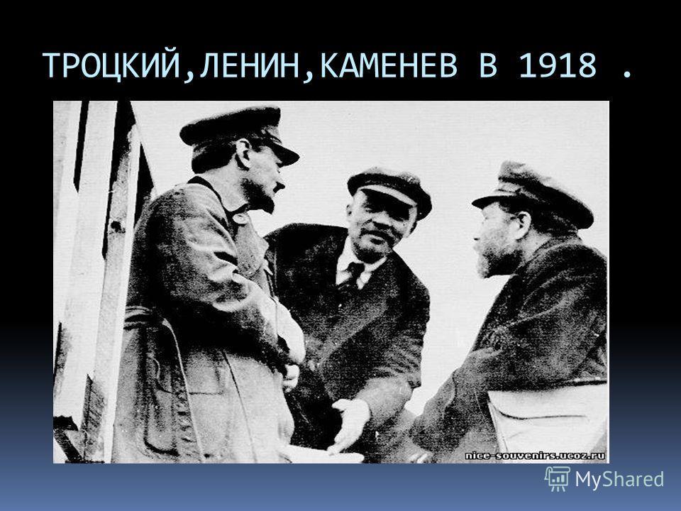 ТРОЦКИЙ,ЛЕНИН,КАМЕНЕВ В 1918.