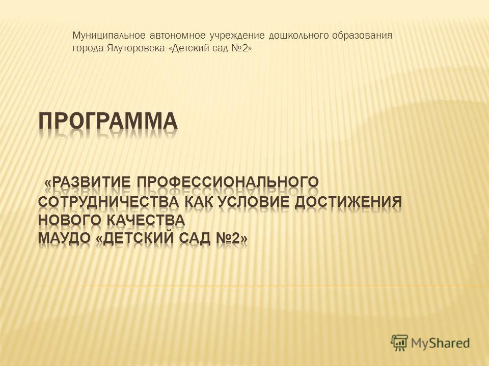 Муниципальное автономное учреждение дошкольного образования города Ялуторовска «Детский сад 2»