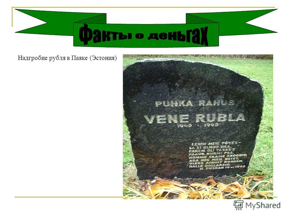 Надгробие рубля в Паяке (Эстония)