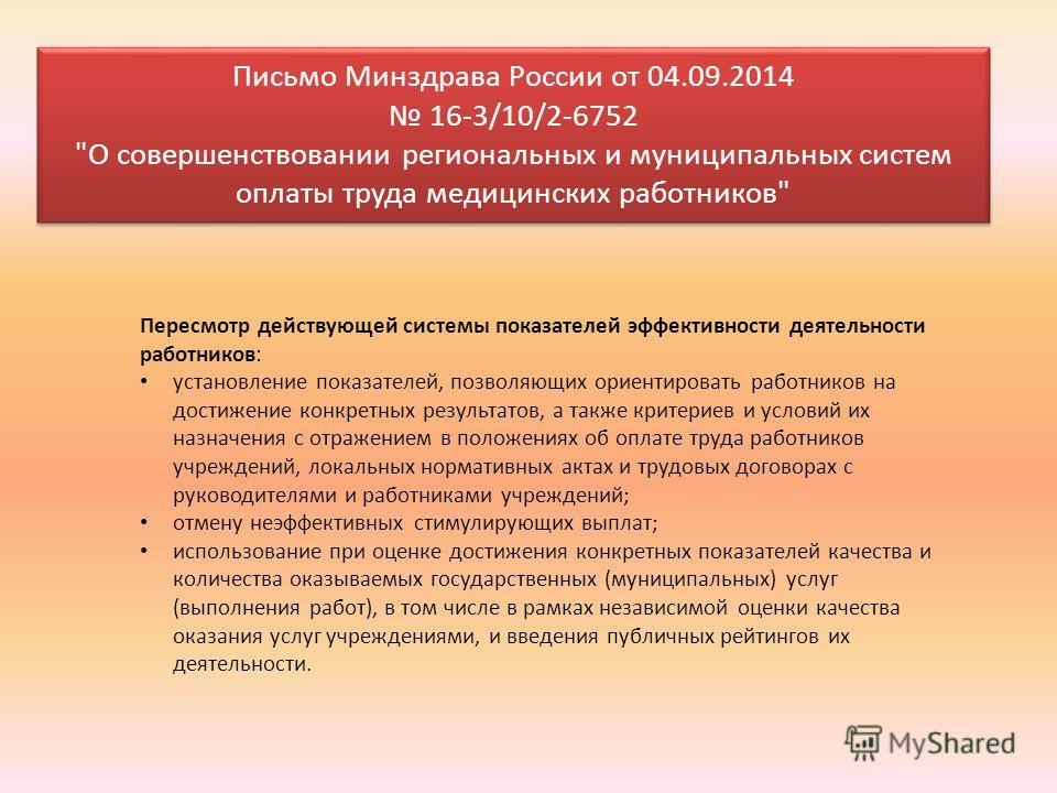 Письмо Минздрава России от 04.09.2014 16-3/10/2-6752