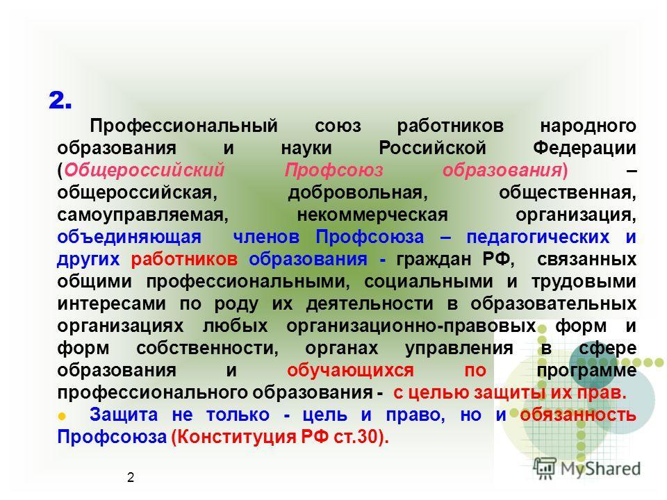 2 2. Профессиональный союз работников народного образования и науки Российской Федерации (Общероссийский Профсоюз образования) – общероссийская, добровольная, общественная, самоуправляемая, некоммерческая организмация, объединяющая членов Профсоюза –