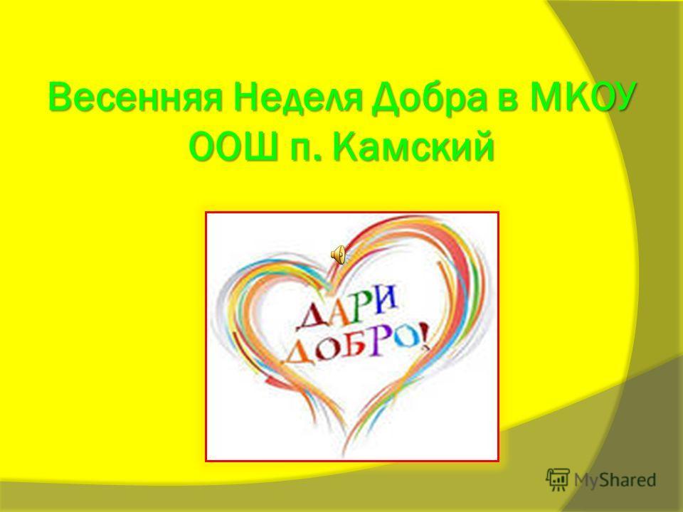 Весенняя Неделя Добра в МКОУ ООШ п. Камский